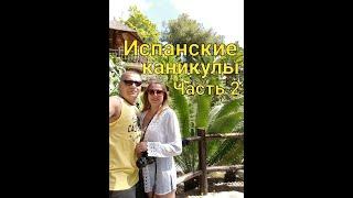 ОТДЫХАЙ И НЕ ДУМАЙ.Испания.Molino de Inca Botanical Garden.Испанские каникулы.Часть 2.