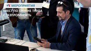 Мероприятия: Квест по охране труда с Газпромнефть