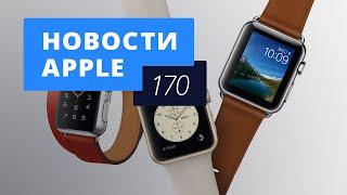 Новости Apple, 170: iPhone 7, Apple Watch 2 и финансовые итоги