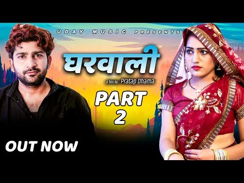 घरवाली-gharwali-|-pratap-dhama-|-kajal-verma-|-latest-new-movie-2019-|-part-2-|-uday-music