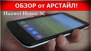 Huawei Honor 3C Lite. Ещё один Android Смартфон-) / Арстайл /