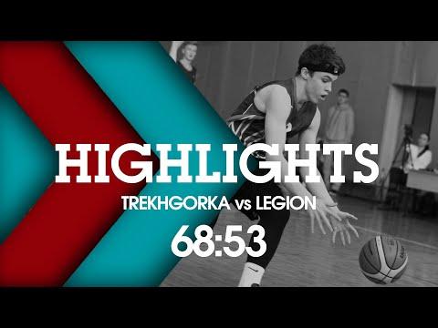 Хайлайты ЛЮБО 3 тур Legion — Trekhgorka