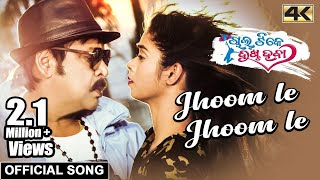 Jhoom Le - Official Video | Chal Tike Dusta Heba | Mihir Das, Abhijit Majumdar