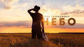 Toha Yakubowskiy - Небо   Премьера 2020!