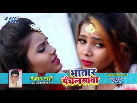 Bhojpuri New Song - भतार पंचलाखवा - Bhatar Panchlakhawa - Manjeet Mahi - Bhojpuri Hit Song