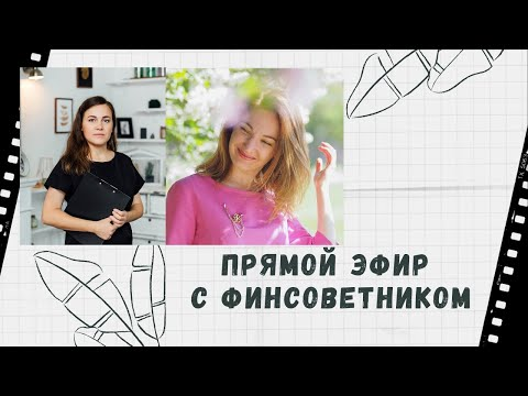 Множественные источники дохода - Валентина Русинова (иллюстратор) | Юлия Сафина (финсоветник)