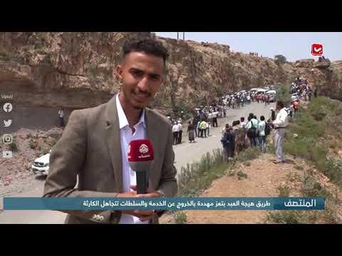 طريق هيجة العبد بتعز مهددة بالخروج عن الخدمة والسلطات تتجاهل الكارثة