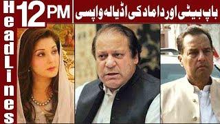 Nawaz, Maryam, Safdar To Be Sent To Adiala Jail Today|Headlines 12 PM | 17 September | Express News