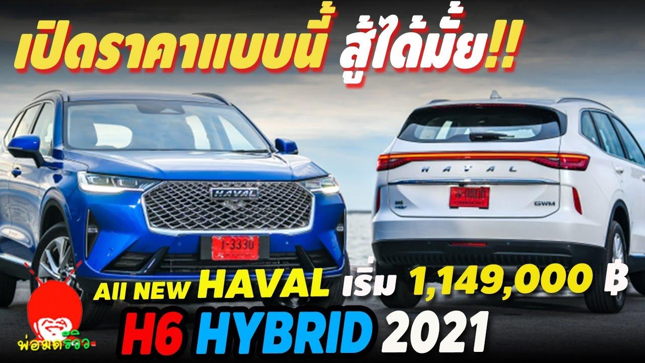 เปิดราคา All New 2021 HAVAL H6 Hybrid จาก GWM ราคานี้สู้ Honda CR-V, Mazda CX-5 Toyota Cross ไหวมั้ย