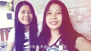[Simple love 小清新] joyce chu 四叶草 和 michiyo Ho 何念兹  郭氏姐妹花 Cover