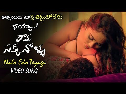 Rama Sakkanolu Movie Full Video Song || Meghana Chowdary || Chammak Chandra || Movie Blends