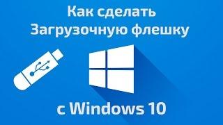 Как сделать загрузочную флешку официльной Windows 10.