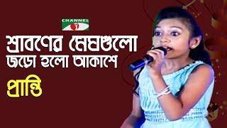 Sraboner Megh Gulo Joro Holo Akashe | Gaan Diye Shuru | Pranti | Band Song | Channel i | IAV