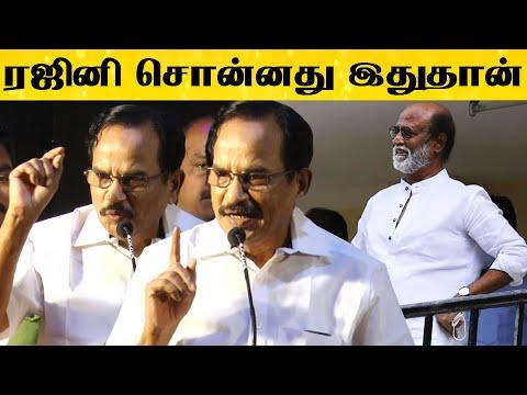 ஏழைகளின் பட்ஜெட் ரஜினிகாந்த் இவர்தான்! - Thamizharuvi Maniyan Speech | Rajini Makkal Mandram