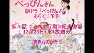 朝ドラ「べっぴんさん」あらすじ予告 第75話 すみれの行動に紀夫激怒 12...