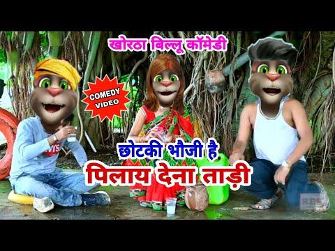 छोटकी भौजी है #Deepak Raj Yadav   Billu Ki Khortha Comedy Video   Pilay Dena Taadi Khortha Song