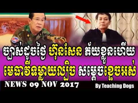 Cambodia News Today RFI Radio France International Khmer Night Thursday 11/09/2017