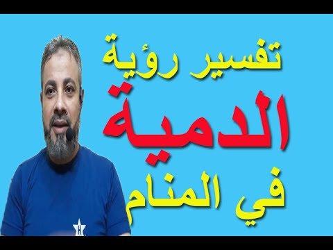 تفسير حلم رؤية الدمية في المنام اسماعيل الجعبيري Youtube