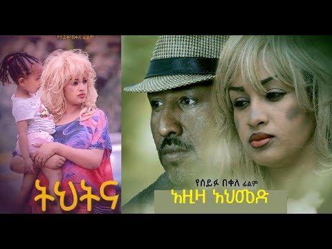 ትህትና ሙሉ ፊልም Tehetena full Ethiopian film 2019