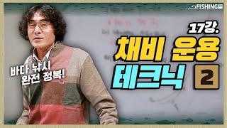 바다낚시 완전정복ㅣ채비 운용 테크닉2 [피싱TV : 중…
