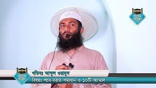 শবে বরাত সমাধান ও ১০টি আ'মাল by Abdul Wadud