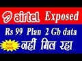 Exposed Airtel Offer  | Airtel 99 2gb data plan | All details [ With Proof ] MUST WATCH