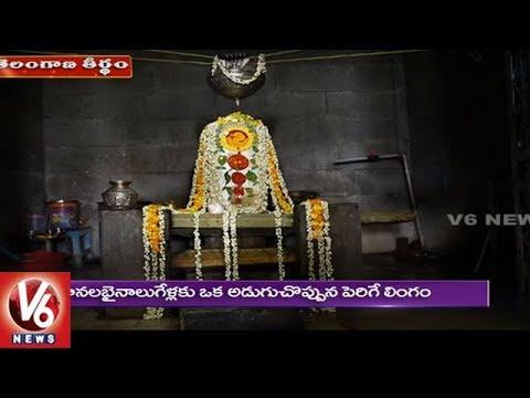 Mellacheruvu Shambhu Lingeswara Temple | Telangana Theertham | V6 News