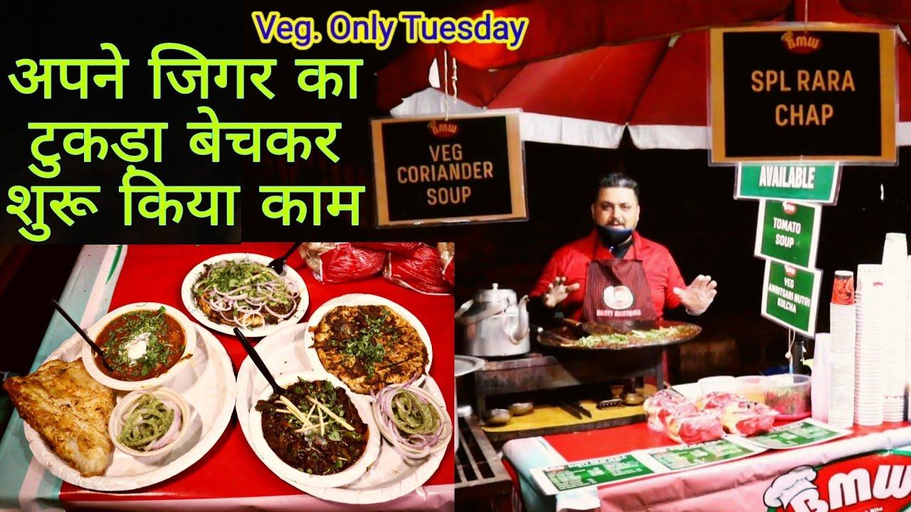 Paschim Vihar Wale (BMW) BUNTY Ka High Quality Nutry Kulcha Or Chaap Rumali    Street Food Delhi
