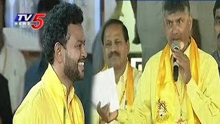 రామ్మోహన్ నాయుడు ను ఆకాశానికి ఎత్తిన చంద్రబాబు !| Chandrababu Praises MP Rammohan Naidu | TV5 News