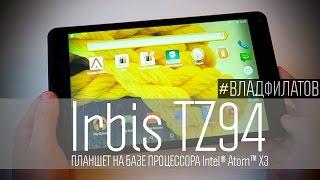 Irbis TZ94: планшет на базе процессора Intel® Atom™ X3