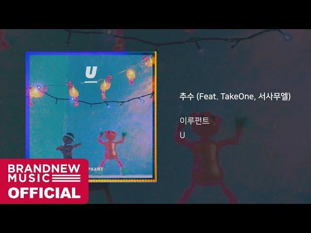 이루펀트(Eluphant) '추수 (Feat. TakeOne, 서사무엘)' LYRICS VIDEO