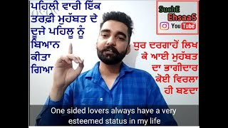 Hun tu ghar apne nu murh yaara   Baljeet   Suche Ehsaas   Punjabi poetry   Whatsapp status