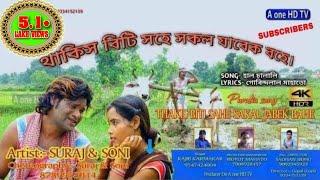 থাকিস বিটি সহে সকল যাবেক বহে | 4K NEW Purulia Song 2018 | হাল চালালি  রাজীব কর্মকার