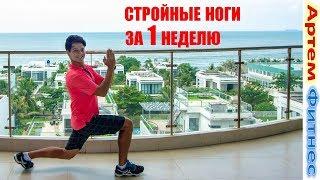 5 Упражнений, Чтобы Ноги Стали Стройными За 1 Неделю #АртемФитнес