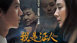 FILME CHINÊS 2015, AÇÃO, SUSPENSE,【EU SOU UMA TESTEMUNHA】-「Legendado PTBR「C-DRAMA」