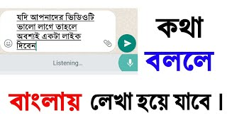 শুধু কথা বলুন বাংলায় লেখা হয়ে যাবে। How To Write Bangla by Voice
