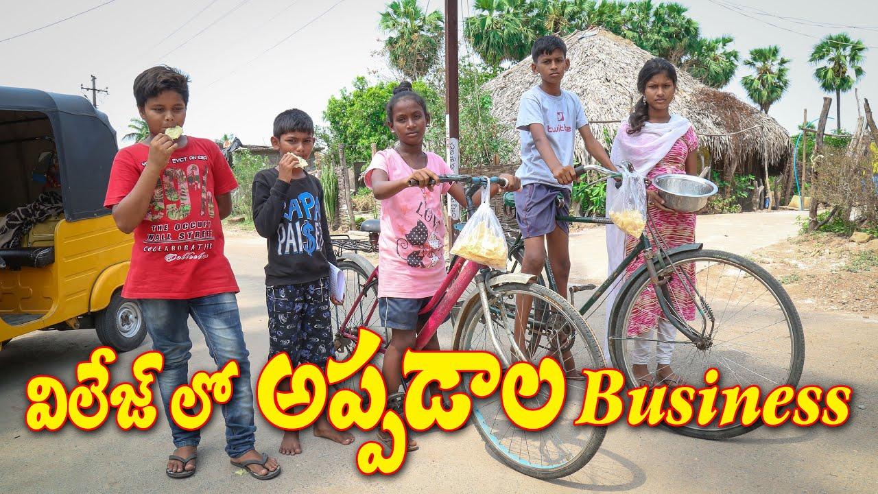 Village lo Appadala Business | Ultimate Village Comedy | Vishnu Village Show