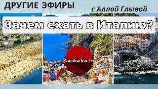 ДРУГИЕ ЭФИРЫ: Зачем ехать в Италию? Какой отдых выбрать?