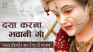 दया करना भवानी माँ | भाव विभोर कर देगा ये दुर्गा माँ भजन | माता की भेंट | DJJS Bhajan