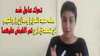 تحرك عاجل ضد منه عبد العزيز ومازن إبراهيم   لن تصدق أين تم القبض عليهما