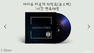 [광고없는][1시간/1hour]아이유(IU)-미공개 자작곡(유희열의 스케치북)/IU's Undiscl…