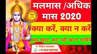 मलमास 2020: मलमास मे क्या करें और क्या नहीं करें, क्या खाना चाहिये क्या नहीं? , Malmas/Adhikmas 2020