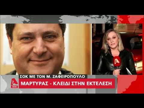 newsbomb.gr: Δολοφονία Ζαφειρόπουλου: Τι είπε ο συνεργάτης του