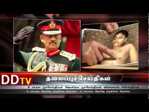 DDTV Sri lanka Tamil News 14.01.2016