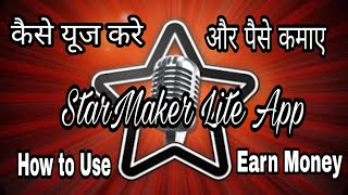 How to Use StarMaker Lite Singing Karaoke App   How to Earn Money From StarMaker Lite Apps screenshot 3