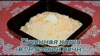Мультиварка. Пшённая каша из русской печки в МАRТА МТ-1984