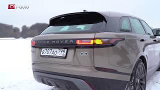 Тест-драйв Range Rover Velar!