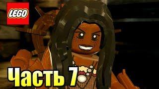 LEGO Пираты Карибского Моря {PC} прохождение часть 7 — ПЕРСТ СУДЬБЫ (Сундук мертвеца)
