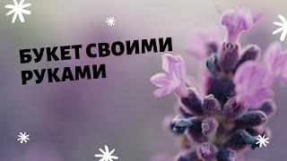 Создание букета от Moscow Flower School