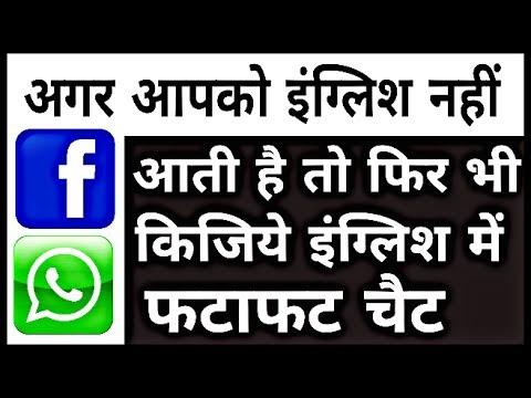 अगर आपको इंग्लिश नहीं आती हैं तो इंग्लिश में Chat कैसे करें | How To Chat  in English on WhatsApp